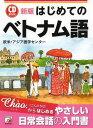 はじめてのベトナム語 (CD)[本/雑誌] / 欧米・アジア語学センター/著
