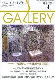 ギャラリー アートフィールドウォーキングガイド 2014Vol.4[本/雑誌] / ギャラリーステーション