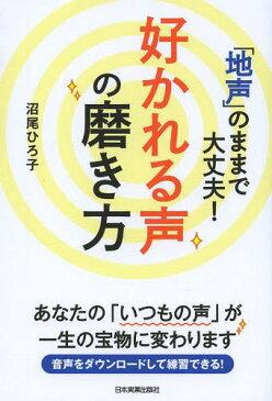 「地声」のままで大丈夫!好かれる声の磨き方[本/雑誌] / 沼尾ひろ子/著