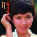 火遊び志願 コンプリート・コレクション[CD] / 野中小百合、糸川螢子