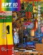 SPT Setagaya Public Theatre 10 劇場のための理論誌[本/雑誌] / 野村萬斎/監修