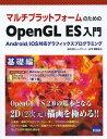 マルチプラットフォームのためのOpenGL ES入門 Android/iOS対応グラフィックスプログラミング 基礎編[本/雑誌] / 山下武志/著