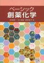 ベーシック創薬化学[本/雑誌] / 赤路健一/著 林良雄/著 津田裕子/著