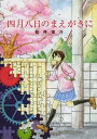四月八日のまえがきに (ビッグコミックス)[本/雑誌] (コミックス) / 松井信介/著