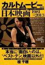 カルトムービー 本当に面白い日本映画 1981→2013 (メディアックスMOOK 442 映画シリ)[本/雑誌] / 桂千穂/著