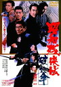 樂天商城 - 昭和残侠伝 破れ傘 [廉価版][DVD] / 邦画