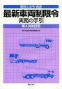 最新車両制限令実務の手引 解説&法令・通達[本/雑誌] / 道路交通管理研究会/編集