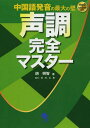 声調完全マスター 中国語発音の最大の壁 本/雑誌 / 胡興智/著
