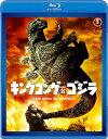 キングコング対ゴジラ 【60周年記念版】[Blu-ray] / 特撮