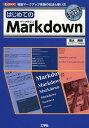 はじめてのMarkdown 軽量マークアップ言語の記法と使い方 (I/O)[本/雑誌] / 清水美樹/著 IO編集部/編集