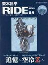 東本昌平RIDE 84 (Motor Magazine Mook)[本/雑誌] / 東本昌平