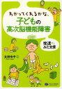 わかってくれるかな、子どもの高次脳機能障害 発達からみた支援[本/雑誌] / 太田令子/編著
