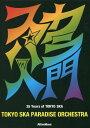 スカパラ入門 25 Years of TOKYO SKA[本/雑誌] (単行本・ムック) / 東京スカパラダイスオーケストラ/著
