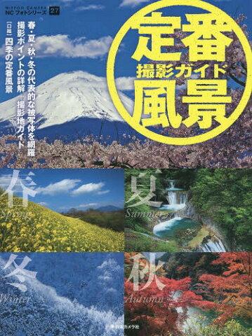 定番風景撮影ガイド 四季の代表的な被写体をピックアップ 美しく、印象的に描く撮影ポイントを詳解する (NCフォトシリーズ)[本/雑誌] / 日本カメラ社