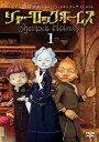 シャーロック ホームズ (1)[DVD] / 人形劇