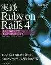 実践Ruby on Rails 4 現場のプロから学ぶ本格Webプログラミング[本/雑誌] / 黒田努/著