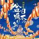 決定盤 日本の盆おどり集[CD] / オムニバス
