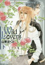 Wild Lovers 下 (バーズコミックス リンクスコレクション)[本/雑誌] (コミックス) / 山岸ほくと/著
