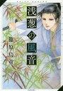 浅葱の風音 (Daito Comics)[本/雑誌] (コミックス) / 篠原烏童/著