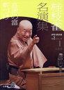 桂枝雀名演集 第2シリーズ1 (小学館DVD)[本/雑誌] / 桂枝雀/著
