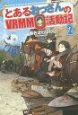 とあるおっさんのVRMMO活動記 2 本/雑誌 / 椎名ほわほわ/〔著〕