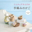 ミニチュアサイズの手編みのかご (レディブティックシリーズ)[本/雑誌] / nikomaki*/著