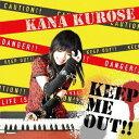 艺人名: K - KEEP ME OUT!![CD] / 黒瀬香菜