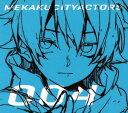 メカクシティアクターズ 4 「カゲロウデイズ」 [特典CD付完全生産限定版][DVD] / アニメ