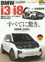BMW i3 & i8 電気自動車i3の