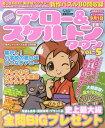 アロー&スケルトンタウン Vol.5 2014年7月号[本/雑誌] (雑誌) / メディアソフト - CD&DVD NEOWING