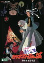 ルパン三世 カリオストロの城[DVD] / アニメ