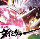 Rakuten - TVアニメ『健全ロボ ダイミダラー』オリジナルサウンドトラック[CD] / アニメサントラ (音楽: 中西亮輔)