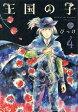 王国の子 4 (KCxITAN)[本/雑誌] (コミックス) / びっけ/著