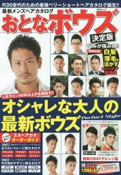 最新メンズヘアカタログおとなボウズ 旬な髪型満載の大人のヘアスタイルブック (MSムック)[本/雑誌] / メディアソフト