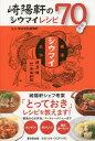 崎陽軒のシウマイレシピ70[本/雑誌] / 崎陽軒/監修