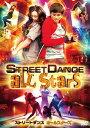 ストリートダンス オールスターズ[DVD] / 洋画...