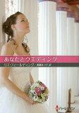 あなたとウエディング / 原タイトル:THE BRIDESMAID'S REWARD (ハーレクインSP文庫)[本/雑誌] (文庫) / リズ?フィールディング/著 進藤あつ子/訳
