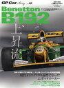 GP Car Story Vol.08 (サンエイムック)[本/雑誌] / 三栄書房