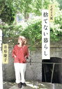 イギリス流捨てない暮らし[本/雑誌] / 井形慶子/著