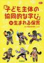 「子ども主体の協同的な学び」が生まれる保育 (Gakken保育Books)[本/雑誌] / 大豆生田啓友/編著
