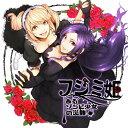 映画『フジミ姫〜あるゾンビ少女の災難〜』オリジナルサウンドトラック[CD] / V.A.