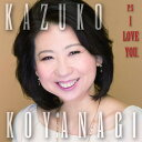 艺人名: K - P.S I Love You[CD] / 小柳和子