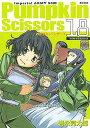 樂天商城 - Pumpkin Scissors 18 (月刊少年マガジンKCDX)[本/雑誌] (コミックス) / 岩永亮太郎/著
