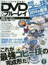 フリーソフトでデキる!DVD&ブルーレイ最新コピー2014 (100%ムックシリーズ)[本/雑誌] / 晋遊舎