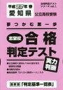 Rakuten - 愛知県公立高校受験 実力判断 27年春 (志望校合格判定テスト)[本/雑誌] / 教英出版