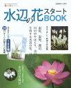 水辺の花スタートBOOK 今すぐ始めるための情報が満載!水辺の花、はじめませんか? (START)[本/雑誌] / 栃の葉書房