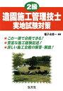 2級造園施工管理技士実地試験対策 (国家・資格シリーズ)[本...