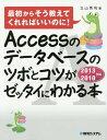 Accessのデータベースのツボとコツがゼッタイにわかる本 (最初からそう教えてくれればいいのに!)[本/雑誌] / 立山秀利/著