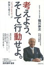 考えよう、そして行動せよ。 ジャパナビリティが世界を変える[本/雑誌] / 福川伸次/著