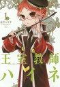 王室教師ハイネ 1 (Gファンタジーコミックス)[本/雑誌] (コミックス) / 赤井ヒガサ/著
